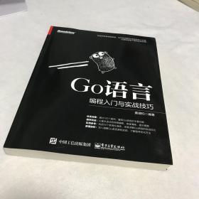 Go语言编程入门与实战技巧
