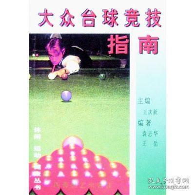 【正版】大众台球竞技指南 王庆跃 编著,5折处理,稍旧