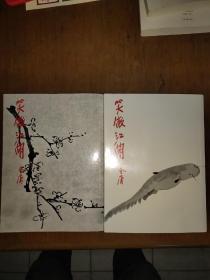 笑傲江湖1-3:——1980年初版(修订本)2001年再版第二一版