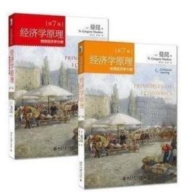 曼昆 经济学原理 第7版第七版 微观经济学+宏观经济学 共2册 2本一套