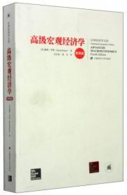高级宏观经济学(第四版)美]戴维·罗默  上海财经大学出版社