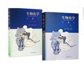 生物化学 第四4版 朱圣庚 王镜岩 上下册 高等教育2本一套