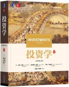 投资学(原书第10版) 中文版 [美]滋维·博迪(Zvi Bodie)  著;汪昌云、张永骥  译