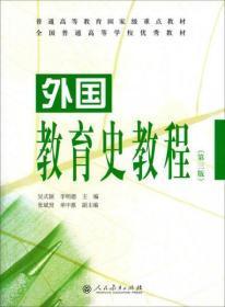 外国教育史教程(第三版)吴式颖、李明德、张斌贤  人民教育出版社