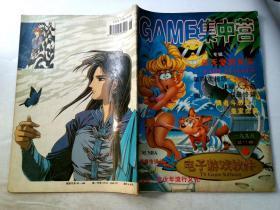 电子游戏软件GAME集中营?1995总11期?专辑?任天堂的风采