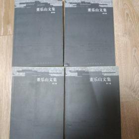 董�飞轿募�(全四卷)