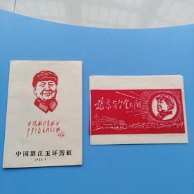 大文革精品剪纸:毛主席语录剪纸十张全,每张剪纸上均有毛主席头像,十分精美!