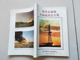 塔里木盆地石油地质论文集