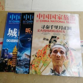 中国国家旅游2018年第3.4.5月号(3本合售)
