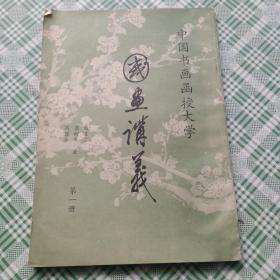 中国书画函授大学(国画讲义)