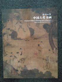 嘉德四季38中國古代書畫
