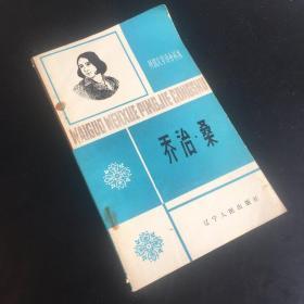 正版现货 外国文学评介丛书 第一辑 乔治桑 (1804-1976)