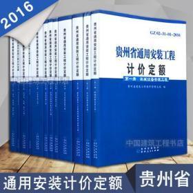贵州省建筑安装工程定额_2016版贵州省通用安装工程计价定额全12册