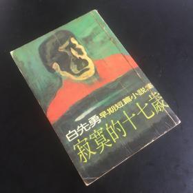 白先勇早期短篇小说集《寂寞的十七岁》