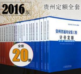 贵州省2016年计价定额 2017版贵州省建设工程造价管理文件汇编 2016版贵州省建筑安装工程定额