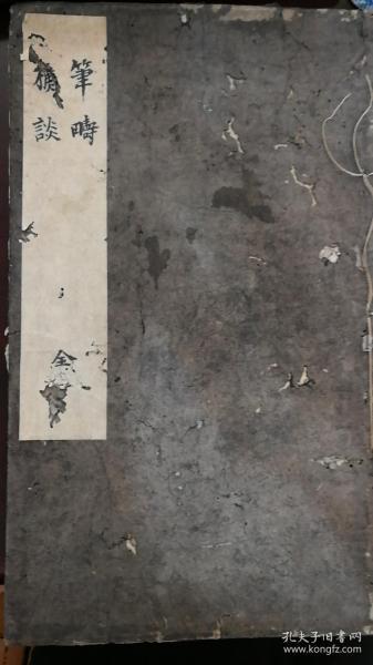 和刻本:筆疇·樵談,日本承應二年(1653)中野道也刊?!堕哉劇芬粫袊鴥H有《鹽邑志林》本,但與此本不同,知此和刻本有不同的來源,非常珍貴。此書存世極稀,日本僅有七家圖書館有藏??拙W孤本。