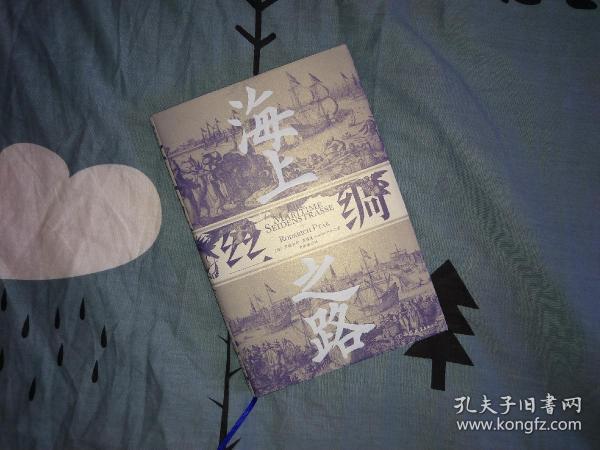 汗青堂丛书037·海上丝绸之路