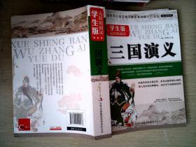 三国演义--学生版国学新阅读