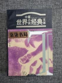 世界中篇小说经典文库:美洲卷