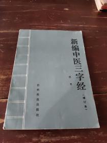 新编中医三字经【增订本】