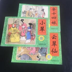 掌中宝丛书 聊斋故事连环画 辛十四娘 小翠 云翠仙 三本合售