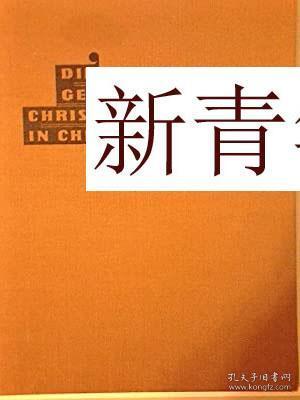 稀缺 《 中国基督教艺术史 》大量图片,约1940年出版