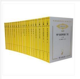 汉译世界学术名著丛书·分科本·历史类(2017纪念版)135种 共5箱