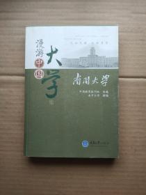 漫游中国大学南开大学(库存书,未翻阅)