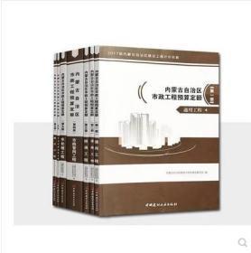 内蒙古2017市政定额_内蒙古市政工程计价定额依据_2017版内蒙古自治区市政工程预算定额