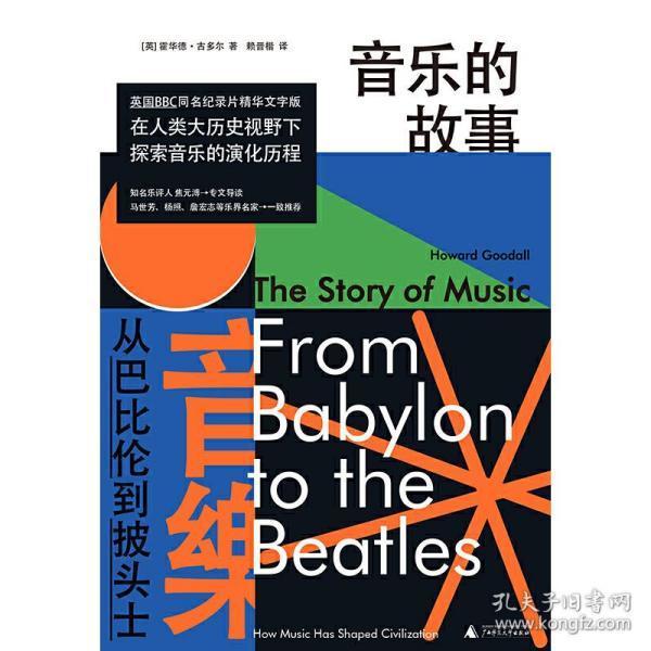 音乐的故事:从巴比伦到披头士