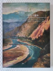 北京荣宝2016秋季文物艺术品拍卖会:现当代艺术