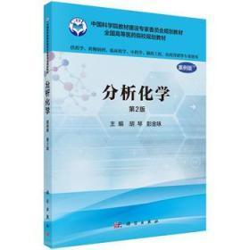 正版分析化学(案例版 第2版)(供药学类专业用) 胡琴 彭金咏