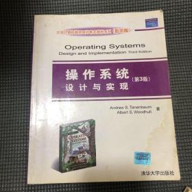 操作系统设计与实现