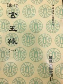 评注金玉缘(全4册)   红楼梦 -1974初版-中国通俗小说彙刊