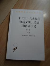 十五至十八世纪的物质文明、经济和资本主义(第一卷):日常生活的结构 :可能和不可能    下册  一本  独售
