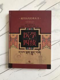 藏传医药经典丛书:医学四续