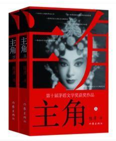第十届茅盾文学奖《主角》上下 陈彦 正版 保真 签名 本