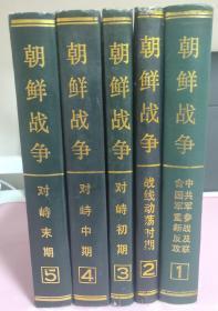 朝鲜战争(全五卷):抗美援朝战争敌军史料