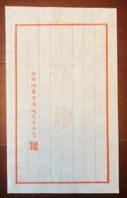 民国 补书堂文史大家瞿兑之 名人私家定制福寿笺 木版水印老信笺纸1