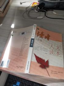 读者人文读本·初中卷4