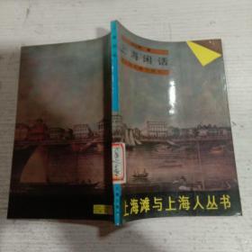 上海闲话 上海滩与上海人丛书