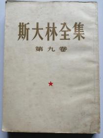 斯大林全集:第九卷