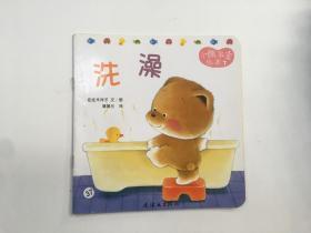 小熊宝宝绘本 洗澡