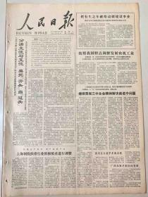 人民日报1979年5月16日(4开六版)继续贯彻三中全会精神解决前进中问题;如何更好地发挥科学技术在现代化建设中的作用。