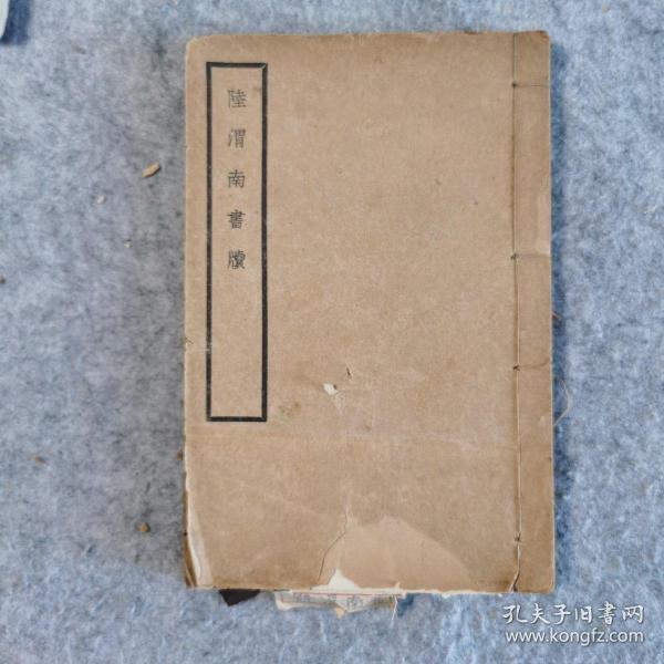 陆渭南书牍一册全