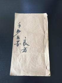 清末或民国期间湖湘医家手抄《中医良方》一册
