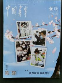 《中国青年》(阻击疫情  青春担当)2020年3月下半月   (抗击新冠肺炎记录)