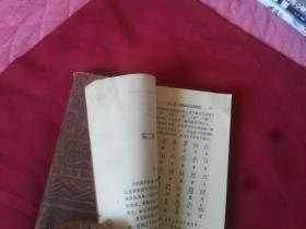 【中国古代建筑史】刘敦桢著,16开图文本,中国建筑工业出版社