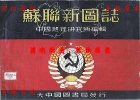 【复印件】苏联新图志-中国地理研究所编辑-民国大中国图书局刊本