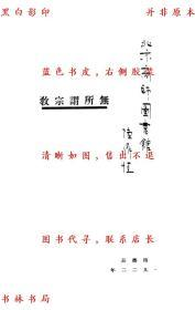 【复印件】无所谓宗教-陆鼎恒编-民国铅印刊本